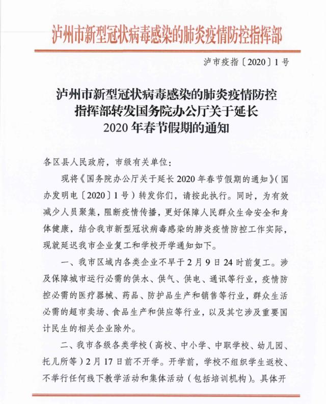 泸州:企业不早于2月9日24时前复工,这些行业、企业除外!